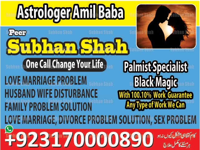 Best Amil Baba in Pakistan Jali Peero Say Bachein GET YOUR EX LOVE BACK ...
