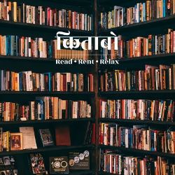 The best collections of Books For Rent in Indore