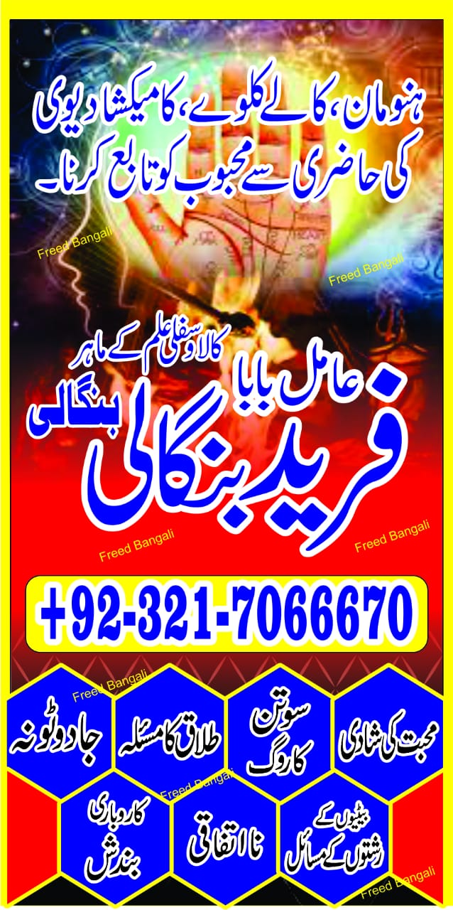 Top 10 Amil Baba in Uae Contact 923217066670.