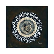 Best And Unique Islamic Calligraphy Paintings Shabina Gallery