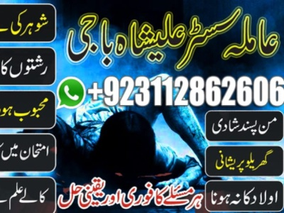 Sister Alisha all problem solve love spell in one call.923112862606