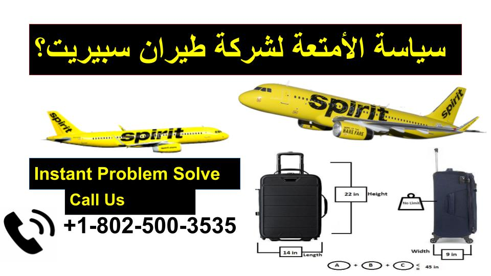 Spirit Airlines (NK) baggage policy
