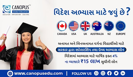 Education Loan consultant in Surat Canopus Global Education